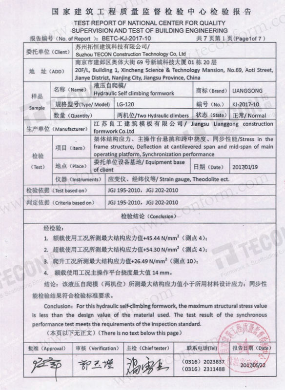 Test Report of Self-climbing Formwork 3